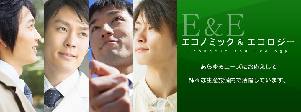 エコノミック & エコロジー
