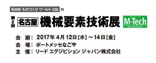 第2回 名古屋 機械要素技術展に出展します