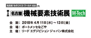 第3回 名古屋機械要素技術展に出展します